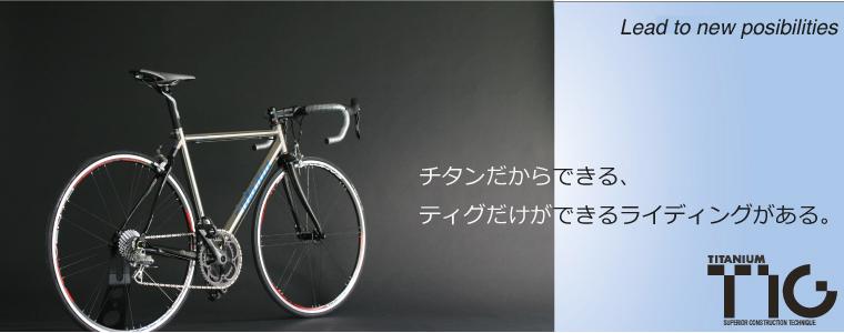 """のチタン製自転車""""自転車 ..."""